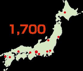 全国1,700箇所のサービス拠点