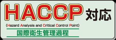HACCP対応 (Hazard Analysis and Critical Control Point) 国際衛生管理過程