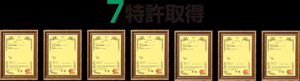 7特許取得